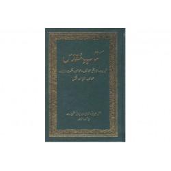 Bibbia in Urdu